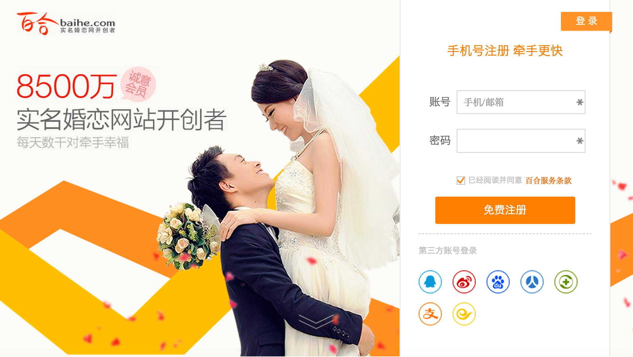baihe online dating Baihe ceo to speak at the 41st international idate dating industry conference on may 28-29 in beijing jason tian is the ceo of baihe and will be interviewed by mark brooks of online personals watch.