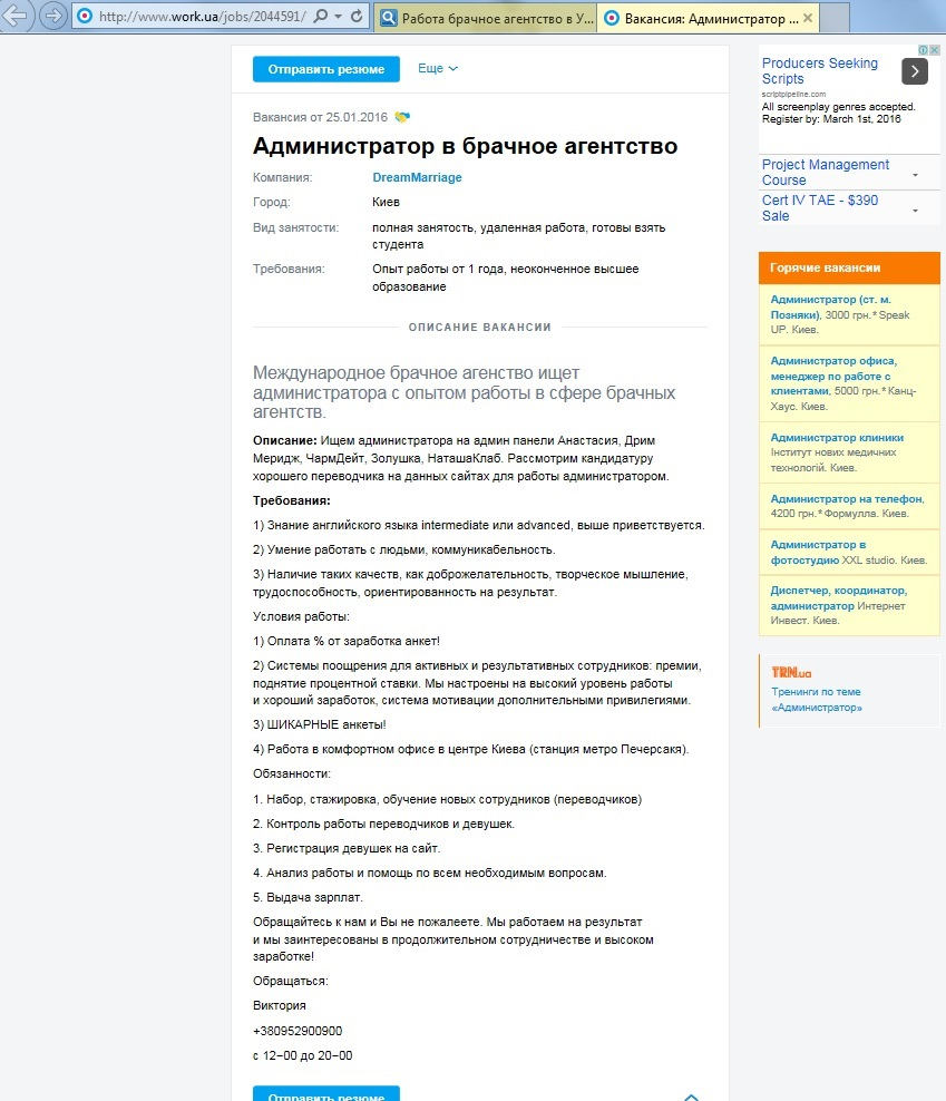 work-ua-job-listing