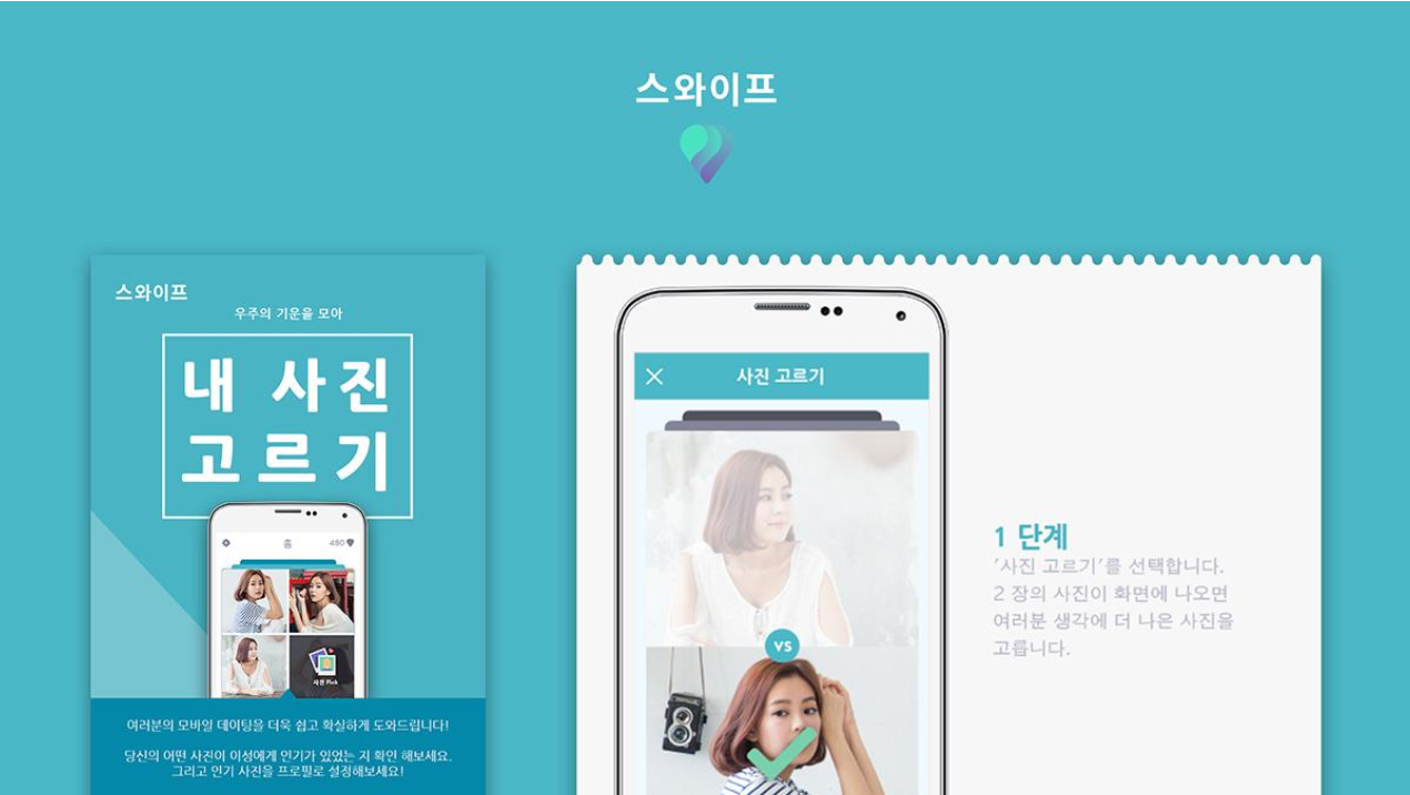 Paktor Launches In South Korea As Swipe