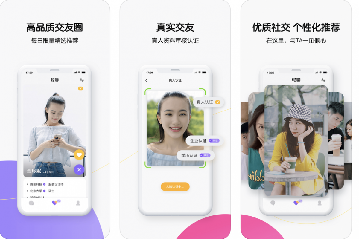 Tencent Launches 'Quingliao' Dating App