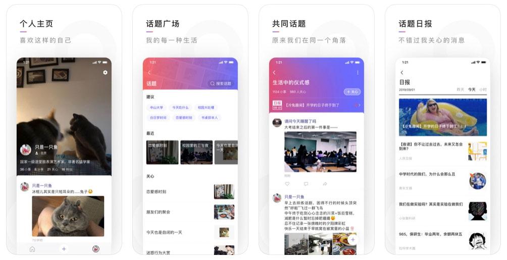 Tencent Releases 'Youji', Its Third Social App in November