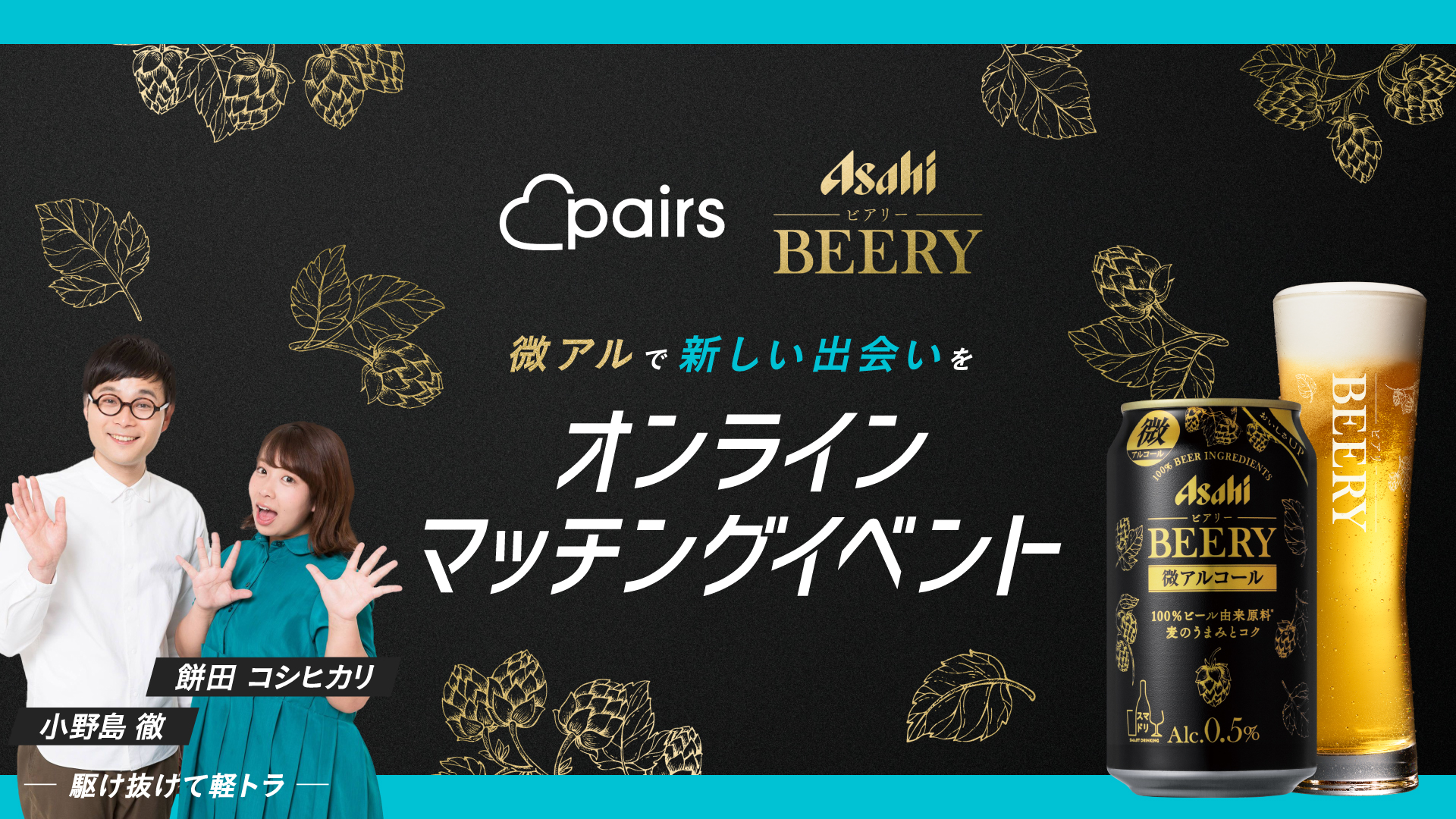 Pairs Hosts Virtual Dating Event With Asahi Breweries